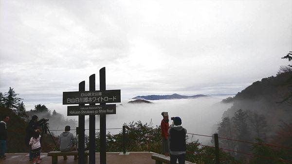 ホワイトロード 三方岩駐車場 雲海