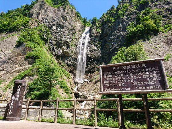 ホワイトロード ふくべの大滝
