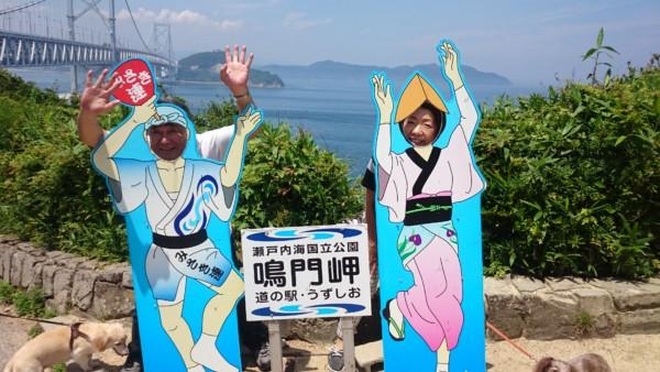 鳴門岬で記念撮影(^_-)-☆