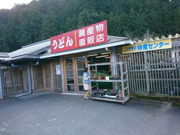 道の駅 土佐和紙工芸村くらうど JA売店