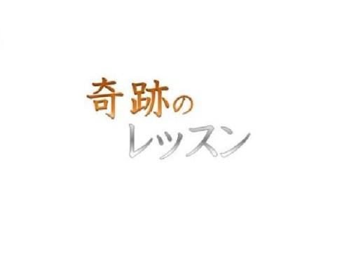 奇跡のレッスン NHK BS 感想