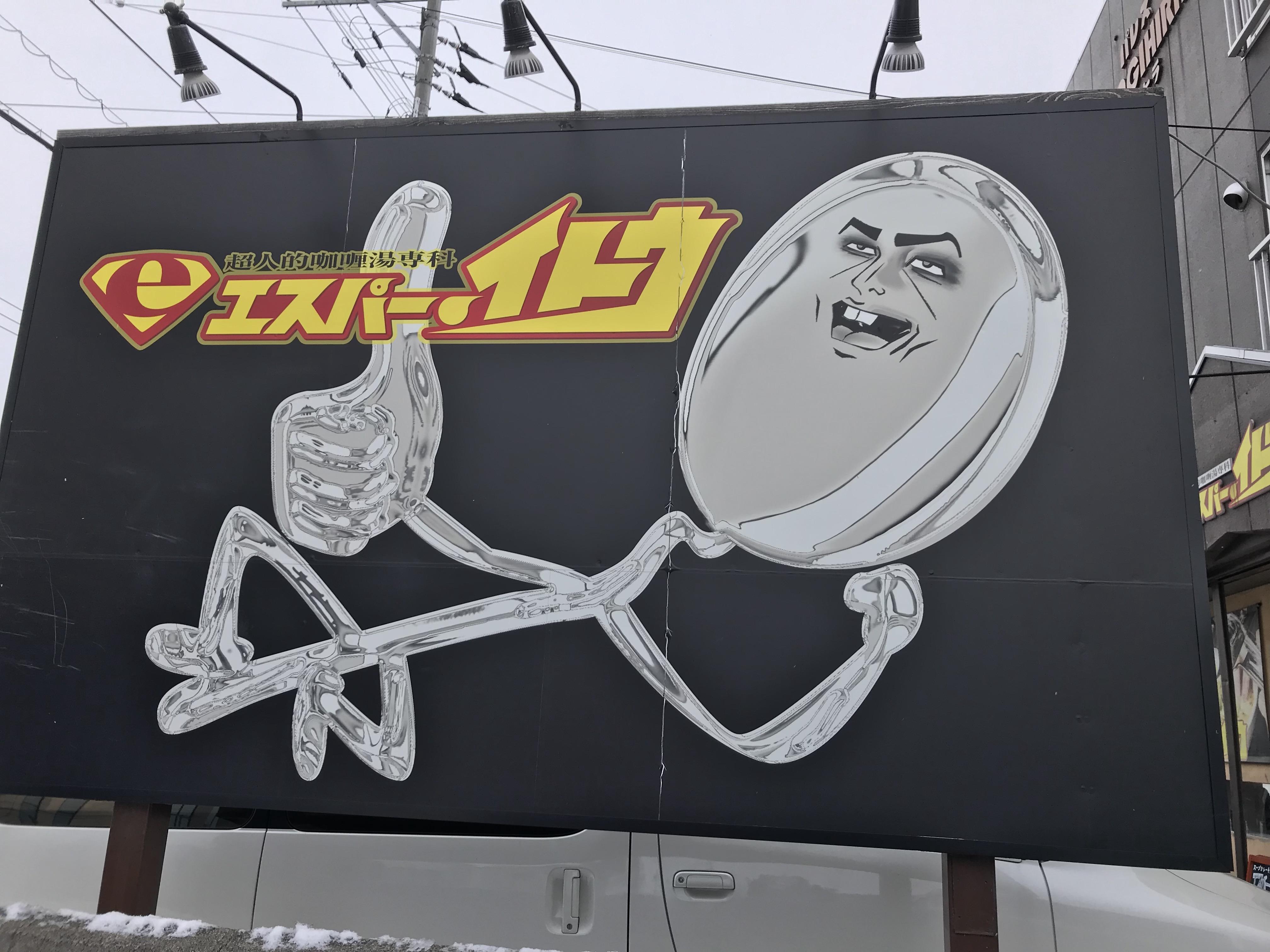 札幌市西区エスパーイトウのスープカレー!