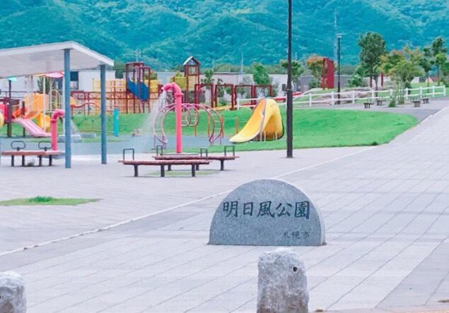 明日風公園(札幌市手稲区)は遊具充実で駐車場完備!水遊びもできる♪