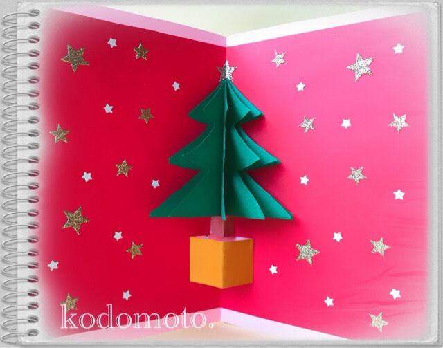 クリスマスカード☆立体ツリーの簡単な作り方をご紹介!