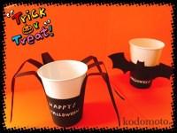 ハロウィンパーティに☆紙コップの手作りホルダーを作ろう!