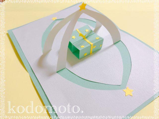 クリスマスカードの手作りアイディア!おしゃれに飛び出す簡単な作り方☆