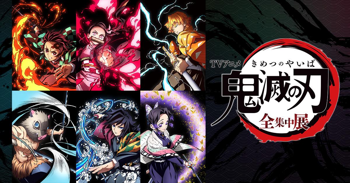 開催概要 | TVアニメ鬼滅の刃「全集中展」公式サイト