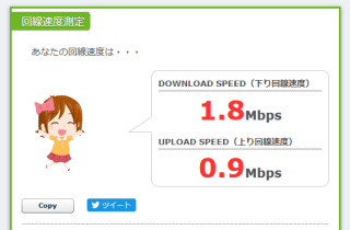 WiMAXの速度制限128kbps!!死亡寸前からの復活