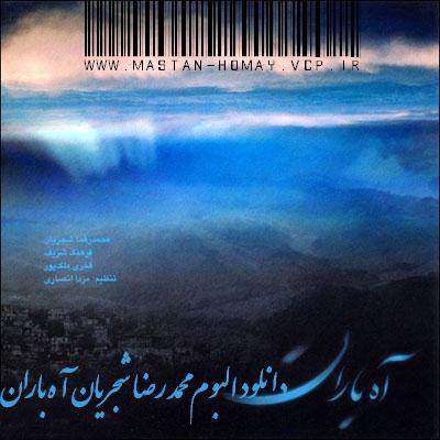 دانلود البوم محمد رضا شجريان آه باران