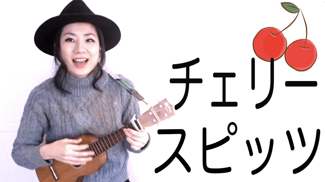 No.8  【簡単コード】チェリー/スピッツ【弾き語り用】