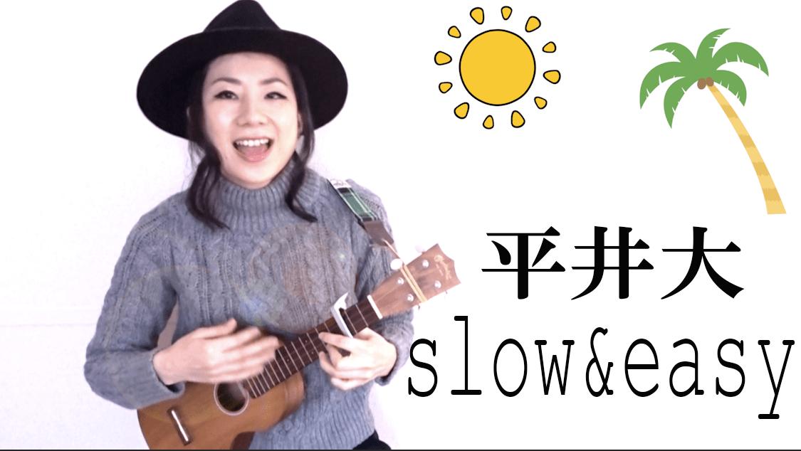 No.6  【簡単コード】slow&easy/平井大【弾き語り用】