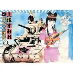 Uesaka Sumire 20seiki no Gyakushuu Type C