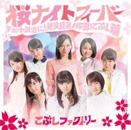 Kobushi Factory Sakura Night Fever Limited A Cover