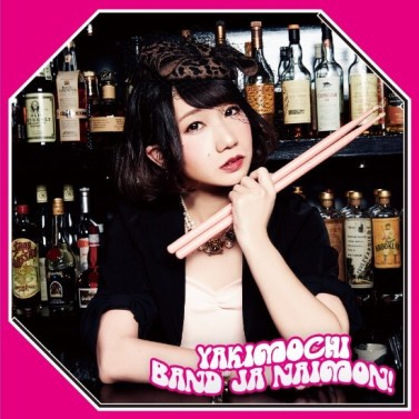 Bandjanaimon! Yakimochi Suzuhime Misako