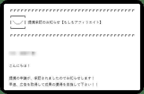 承認メール