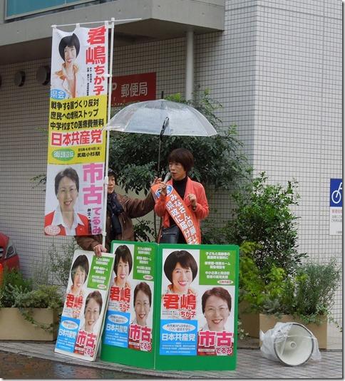 11-6_新丸子宣伝