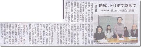 20150304_医療費無償化