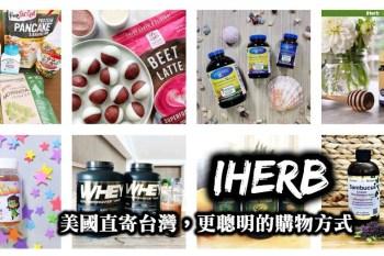 iHerb購物教學-美國直寄台灣,免運費優惠、關稅限制、下單教學與優惠取得方式!