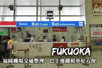 福岡機場交通-前往博多交通,機場高速巴士、地鐵空港線,福岡交通票券全整理!