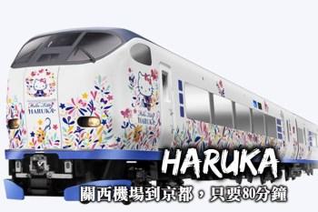 關西機場到京都-關空特快HARUKA、利木津巴士比較、優惠套票與搭乘注意事項!