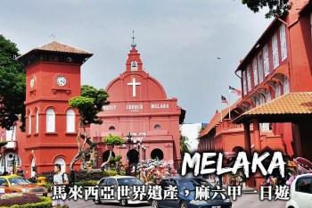 馬來西亞-麻六甲景點推薦、行程規劃,用TBS巴士轉乘規劃麻六甲世界遺產一日遊!