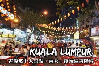 馬來西亞-吉隆坡10大必去景點推薦,交通行程規劃,兩天一夜讓你玩遍吉隆坡!