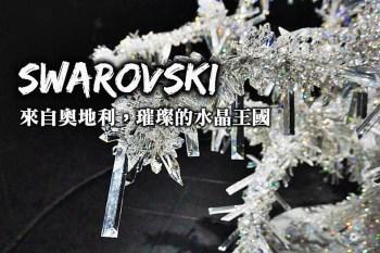 奧地利-施華洛世奇水晶世界博物館(Swarovski Kristallwelten),璀璨奇幻的水晶王國!