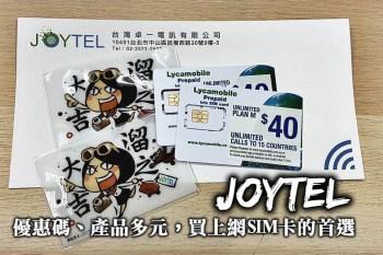 卓一電訊Joytel-世界各國上網SIM專賣、免運優惠碼、不定期各國SIM卡優惠,從Joytel購買SIM卡最划算!