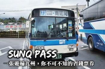 九州交通-SUNQ PASS,九州最強最省錢巴士票券,一篇搞懂怎麼買怎麼用最省錢!