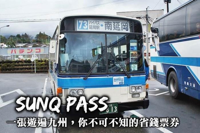 九州交通-SUNQ PASS,九州最強最省錢巴士交通票券,購買優惠、使用範圍、預約高速巴士方式!
