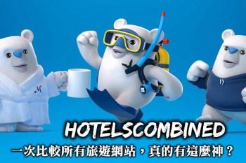 Hotelscombined使用心得與評價,一次就能比較所有熱門旅遊網站,真的有這麼神嗎?