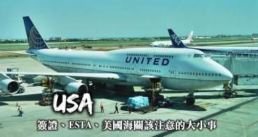 美國海關-入境流程、常見問題、簽證ESTA申請、一篇搞懂美國海關應該注意的事項!