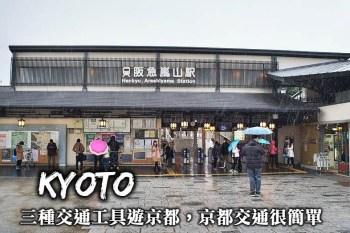 京都交通攻略-巴士地鐵搭乘、往返嵐山交通、交通票券選擇、好用交通APP全整理!