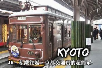 前往京都交通-JR、私鐵規劃選擇、交通票券購買,一次搞懂前往京都的交通方式!
