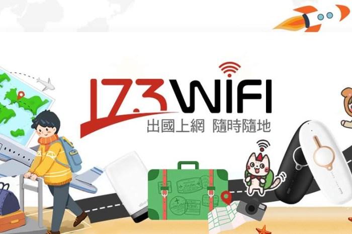 173wifi-各國上網SIM卡專賣、全面九折優惠、機場取件免運費,線上客服讓你去哪玩都順暢!