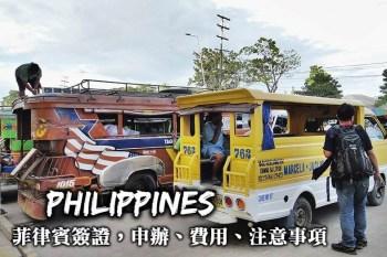 菲律賓簽證-簽證申辦注意事項、申辦費用、代辦方式,搞懂菲律賓簽證大小事!