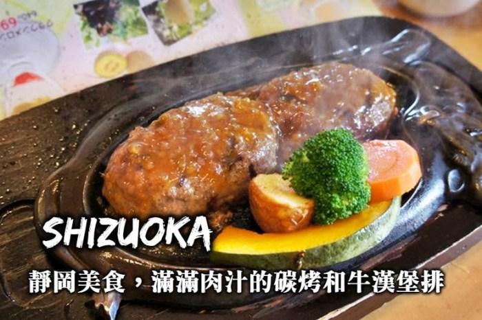 靜岡美食-炭烤和牛漢堡排,滿滿肉汁、香味四溢的必吃靜岡名物~炭焼きさわやか!
