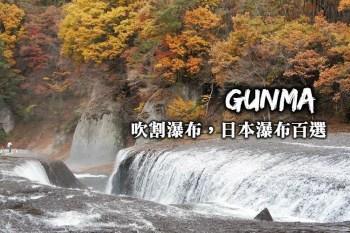 群馬-吹割瀑布(吹割の滝),魄力滿點的日本瀑布百選,群馬賞楓名所交通、行程安排!