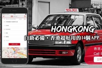 香港旅遊APP-餐廳美食、交通規劃、香港自助必備APP整理,馬上就變成香港通!