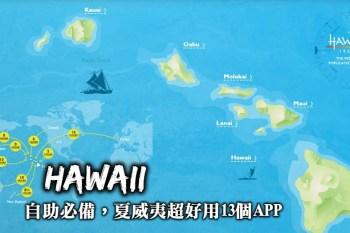 夏威夷旅遊APP-找餐廳、規劃交通、租車自駕,夏威夷自助旅遊必備APP全整理!