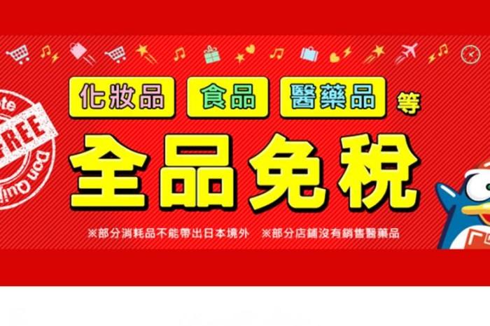 驚安殿堂網路購物教學-唐吉訶德直接寄回台灣,運費關稅、優惠券取得,再也不需要日本代購!