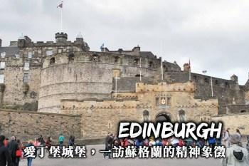 蘇格蘭-愛丁堡城堡門票購買、景點介紹,一訪蘇格蘭精神象徵Edinburgh Castle!