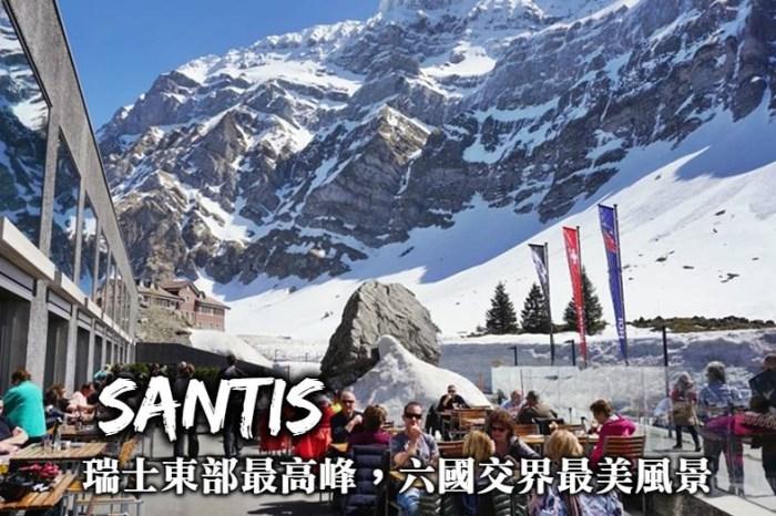 瑞士-森蒂斯峰(Santis),瑞士東部最高山峰,搭乘纜車一次遠眺6國銀白壯麗景色!
