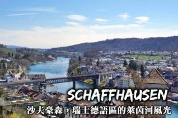 瑞士-沙夫豪森(Schaffhausen)交通住宿、老城區散步,從梅諾城堡看萊茵河風光!