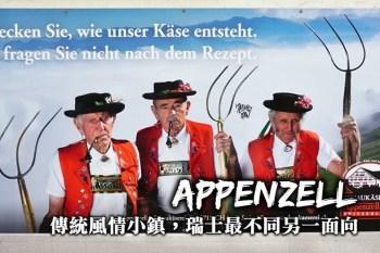 瑞士-阿彭策爾(Appenzell),純樸傳統充滿瑞士鄉村風情的瑞士歷史小鎮!