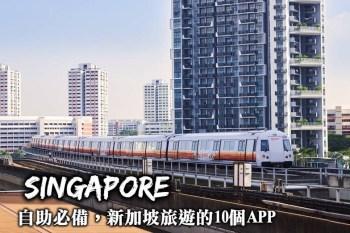 新加坡旅遊APP-美食餐廳、交通景點規劃、實用工具,新加坡自助常用APP整理!