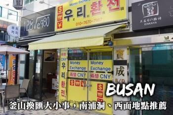 韓國釜山換錢-南浦洞、西面換錢所推薦,匯率比較、地圖、釜山換錢注意事項!