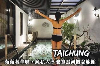 台中南屯住宿-坐擁私人泳池、KTV包廂、自助式早餐、滿滿奢華風的雲河概念旅館!