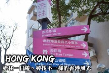 香港赤柱一日遊-美利樓、赤柱廣場、赤柱市集,前往赤柱尋找不一樣的香港風光!