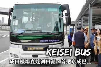 成田機場前往河口湖,高速巴士從機場直達河口湖,3小時免轉車只要4000日幣!